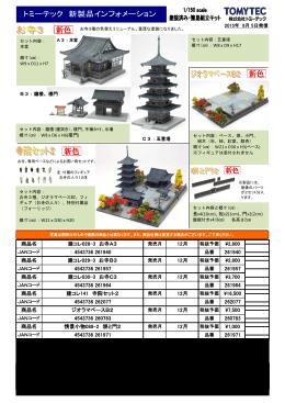 「お寺A3/B3/C3/寺院セット2/ジオラマベース」製品化予告!!