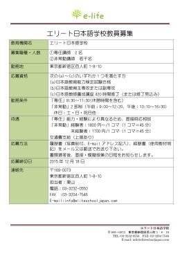 エリート日本語学校教員募集