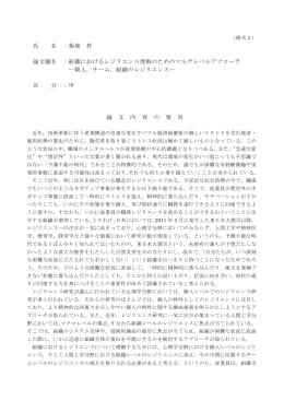 氏 名 :菊地 梓 論文題名 :組織におけるレジリエンス理解のためのマルチ