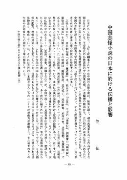 中国志怪小説の日本に於ける伝播と影響