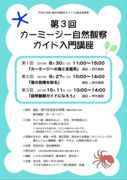 第N怪 ッ【ヵ【バ【自然貫察 ツゼ 入      門講座