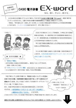 電子辞書申込書 - 宮崎県学校生活協同組合