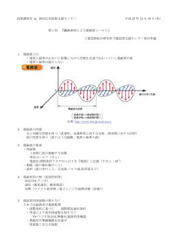 技術講習会『繊維素材による電磁波シールド』資料(PDFファイル:3.1MB)