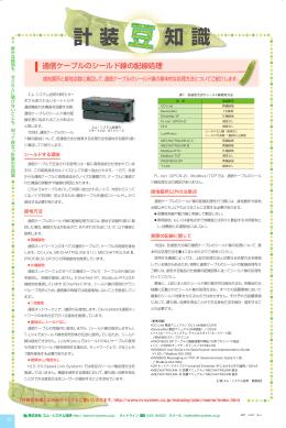 通信ケーブルのシールド線の配線処理 - M
