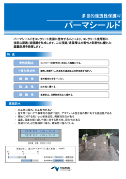 パーマシールド - 西日本高速道路メンテナンス中国株式会社