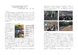 活動紹介PDF