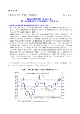 調 査 速 報 国内新車販売統計(2014年3月)