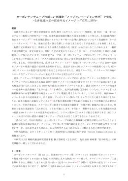 """""""アップコンバージョン発光""""を発見"""