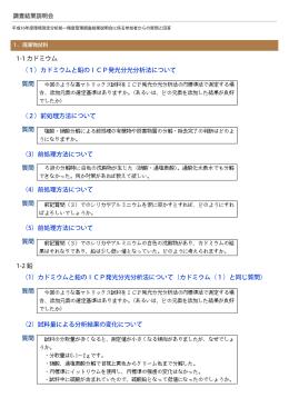 1-1 カドミウム (1)カドミウムと鉛のICP発光分光分析法について 質問 (2
