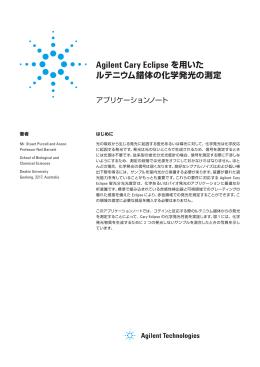 Agilent Cary Eclipse を用いた ルテニウム錯体の化学発光の測定