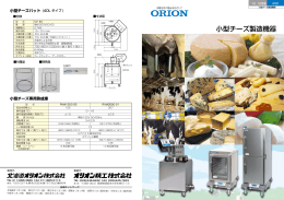 小型チーズ製造機器 - 中央オリオン販売株式会社