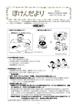 第4号 - 青森県立三戸高等学校