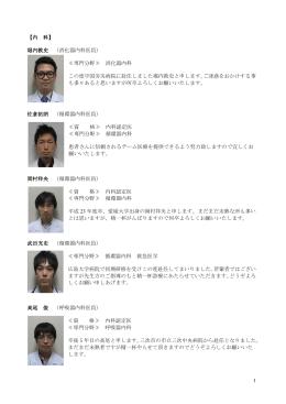 新任医師紹介 - 中国労災病院