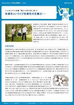 快適性というけど快適性の定義は - 一般財団法人ニッセンケン品質評価