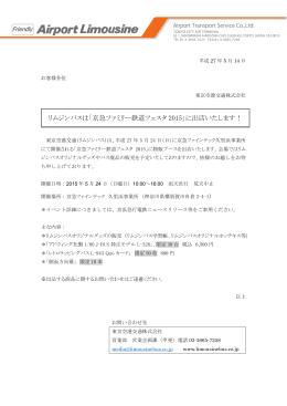 リムジンバスは「京急ファミリー鉄道フェスタ 2015」に出店