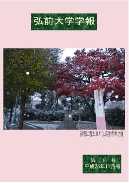 弘前大学学報