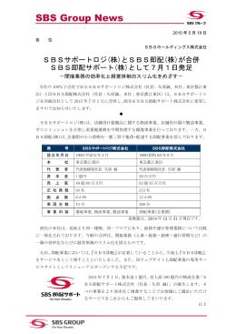 とSBS即配(株) - SBS即配サポート株式会社