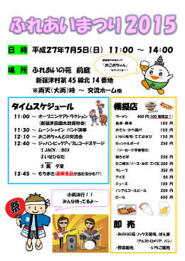タイムスケジュール 模擬店 即 売 - 社会福祉法人 新篠津福祉会