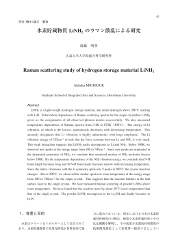 水素貯蔵物質 LiNH 2 のラマン散乱による研究