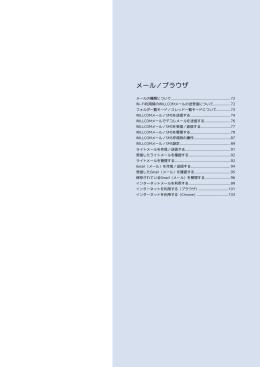 メール/ブラウザ(PDF形式, 1.51 MB)