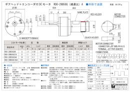 ギアヘッド+エンコーダ付 DC モータ RDO
