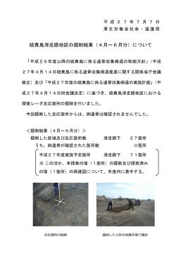 硫黄島滑走路地区の掘削結果(4月~6月分)について