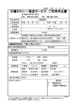 介護タクシー・移送サービス ご利用申込書