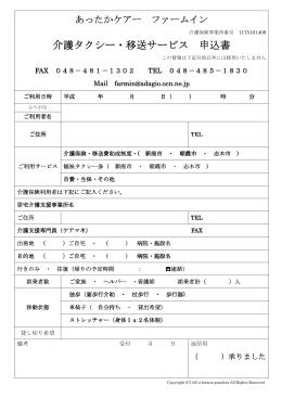 介護タクシー・移送サービス 介護タクシー・移送サービス 申込書