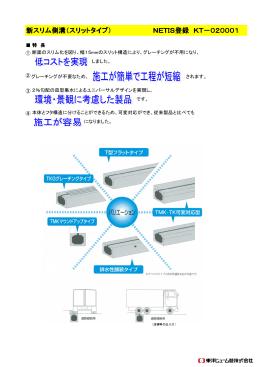 新スリム側溝(スリットタイプ) NETIS登録 KT-020001