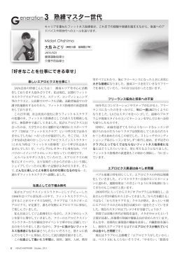 大島みどり - 日本エアロビックフィットネス協会