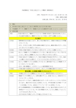 市政懇談会「市長と語る夕べ」の概要(湖南地区) 日時:平成 26