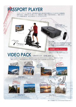 PASSPORT PLAYER VIDEO PACK