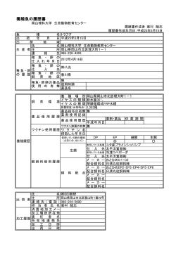 養殖魚の履歴書
