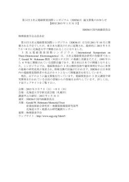 第5回 3 次元電磁探査国際シンポジウム(3DEM-5)論文