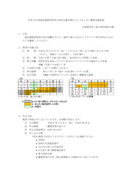 アジサイ福祉車両実施要綱-2015