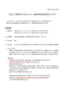 きんてつ鉄道まつり2014 - 近鉄車両エンジニアリング