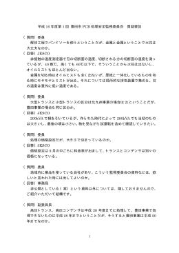 平成 16 年度第 1 回 豊田市 PCB 処理安全監視委員会 質疑要旨 (質問