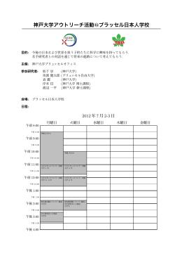 神戸大学アウトリーチ活動@ブラッセル日本人学校