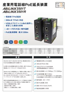 産業用電話線PoE延長装置 ABiLINX 3501T/ABiLINX 3501R