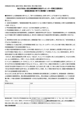 独立行政法人国立病院機構北海道がんセンター西尾正道院長の 被曝