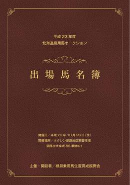 名簿 - bajikyo.or.jp