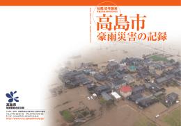台風18号襲来 高島市豪雨災害の記録 P1~P32(PDF文書)
