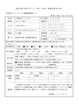 内職(貼箱・折箱・封入・シール貼り・その他) 登録申込書(記入例) 提出
