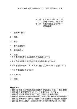 次第 - 千葉県社会福祉協議会