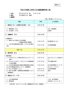 平成24年度第1回NGO-JICA協議会次第(案)(PDF/227KB)