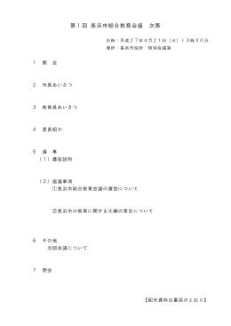 次第 [29KB pdfファイル]