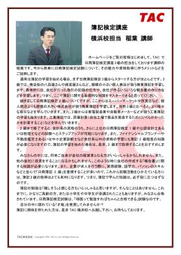 簿記検定講座 横浜校担当 稲葉 講師