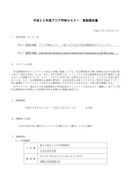 東アジアにおける社会関係資本とコミュニティ