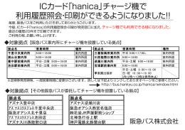 「hanica」チャージ機で 利用履歴照会・印刷ができるようになり