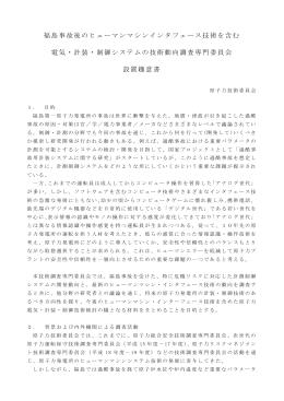 福島事故後のヒューマンマシンインタフェース技術を含む 電気・計装・制御